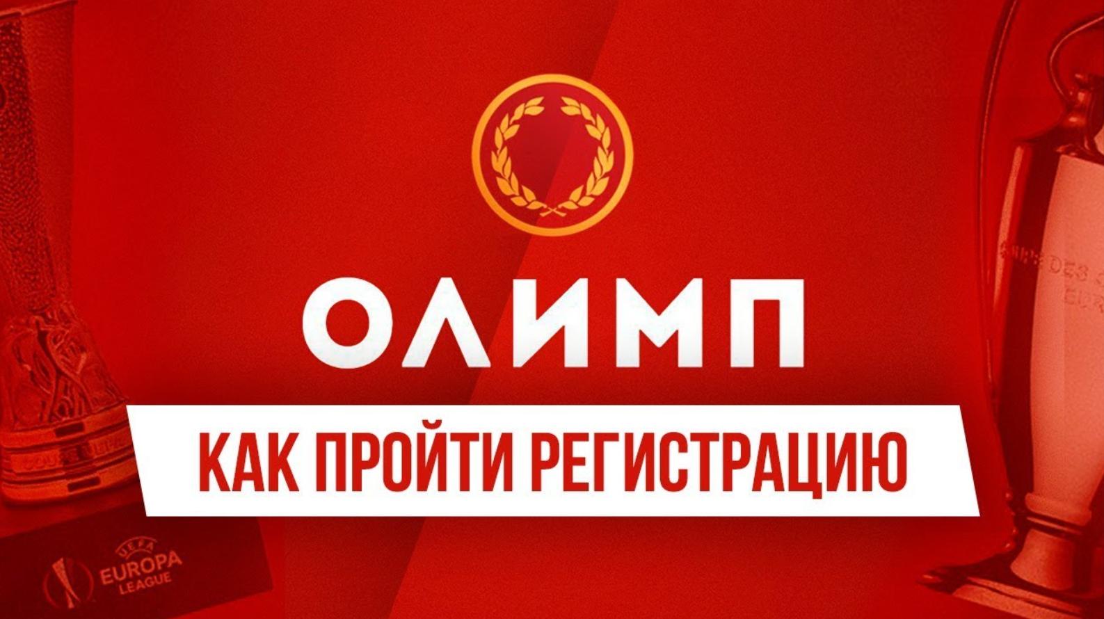 Регистрация на БК Олимп